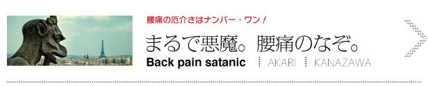 悪魔の腰痛