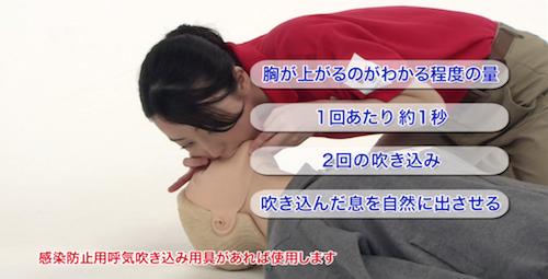 人工呼吸1