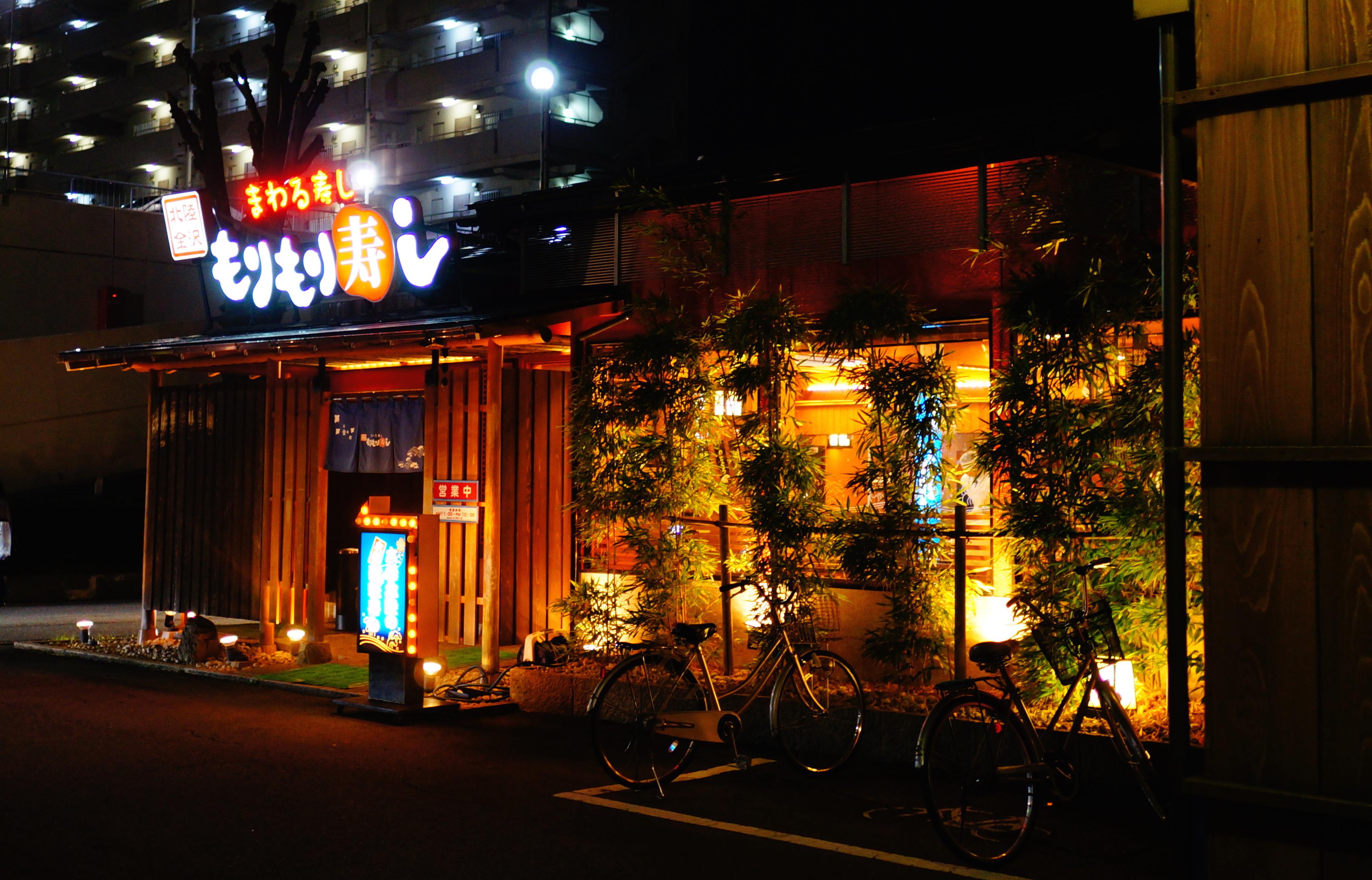 もりもり寿司泉ヶ丘店