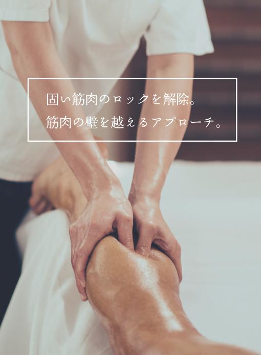 固くなった筋肉のロック解除。筋肉の壁を越えるアプローチ。