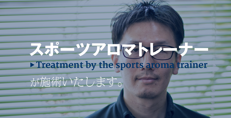 スポーツアロマトレーナー