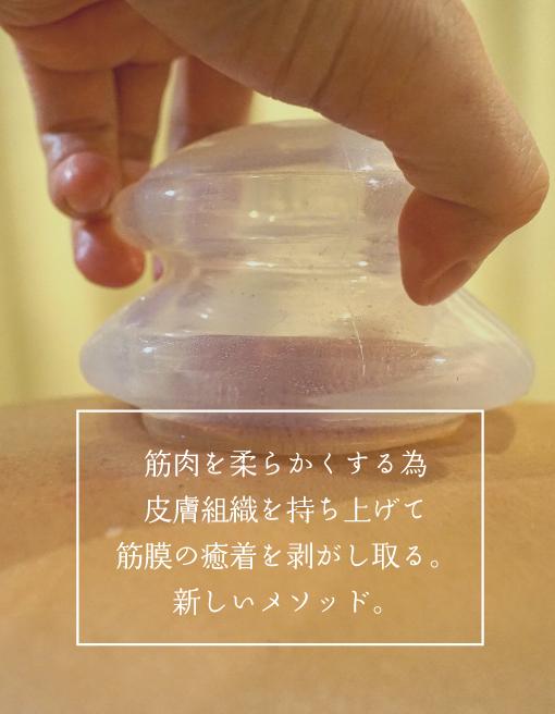 筋肉を柔らかくする為に皮膚組織を吸い上げて癒着を取る。新しいメソッド。