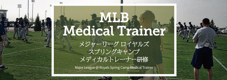メジャーリーグ トレーナー